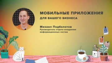 Мобильные приложениядля вашего бизнеса — Единый семинар 7 октября 2020 - видео