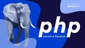 2-й казанский PHP-митап: тесты, трейты, devops в монолите, работа с kphp и опыт перехода на