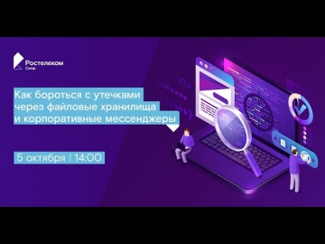 Ростелеком - Солар: Защита от утечек с помощью контроля файловых хранилищ и корпоративных мессенджер