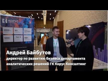 КОРУС Консалтинг: Андрей Байбутов для Qlik: про тренды на data driven, любимый BI проект и команду -