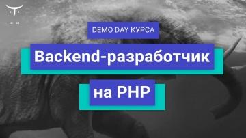 PHP: Demo Day курса «Backend-разработчик на PHP» - видео