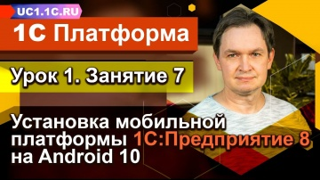 Разработка 1С: Установка мобильной платформы 1С:Предприятие 8 на Android 10 - видео