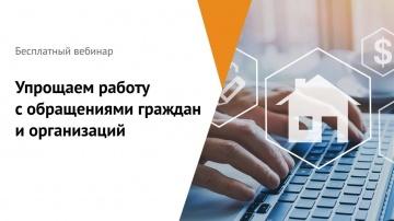Directum: Упрощаем работу с обращениями граждан и организаций с помощью СЭД. Вебинар DirectumRX