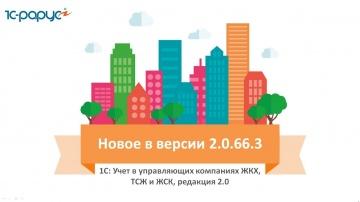 Обзор изменений. в 1С: Учет в управляющих компаниях ЖКХ, ТСЖ и ЖСК (релиз 2.0.66.3)