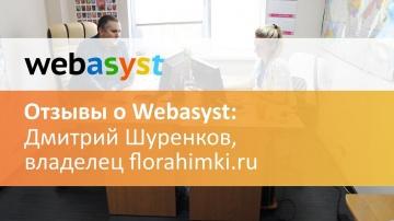 Webasyst: Отзывы о Webasyst: Дмитрий Шуренков, владелец интернет-магазина florahimki.ru - видео