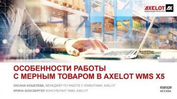 AXELOT: Особенности работы с мерным товаром в AXELOT WMS X5 (вебинар 03.03.2020)