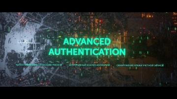 Удобство и безопасность в одном решении - Advanced Authentication