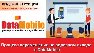 СКАНПОРТ: DataMobile: Урок №12. Процесс перемещение на адресном складе с помощью DataMobile