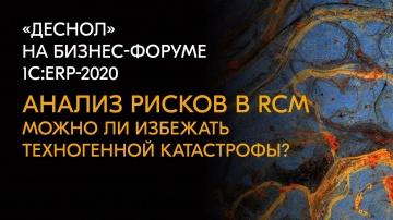 Деснол Софт: Анализ рисков в 1С:RCM. Можно ли избежать техногенных катастроф подобно аварии в Норник