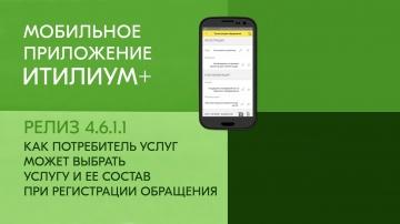 Деснол Софт: Выбор услуги, ее состава при регистрации обращения в мобильном приложении «Итилиум+»