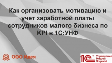 """Вебинар: """"Как организовать мотивацию и учет заработной платы сотрудников по KPI в 1С:УНФ"""""""
