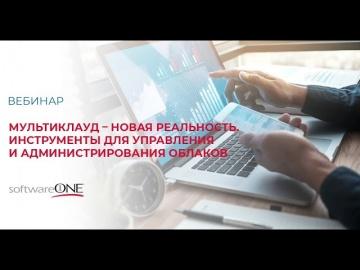 SoftwareONE: Мультиклауд – новая реальность. Инструменты для управления и администрирования облаков