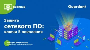 Актив: Вебинар «Сетевые ключи Guardant 5 поколения»