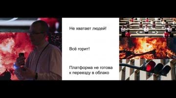 Yandex.Cloud: Михаил Ледин, Bothelp - видео
