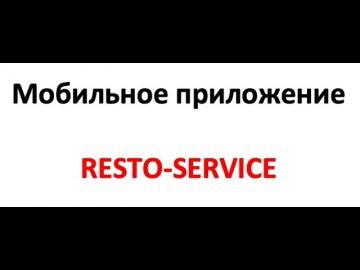 Мобильное приложение Naumen Resto-Service - видео