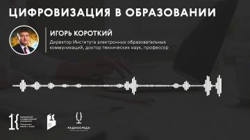 "Цифровизация: Радиосреда. Выпуск ""Цифровизация в образовании"" - видео"