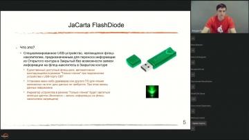 Аладдин Р.Д.: JaCarta FlashDiode – доверенный USB-носитель для однонаправленной передачи информации