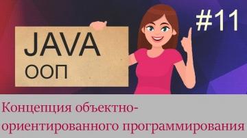 J: #11 Концепция объектно-ориентированного программирования (ООП) | Java для начинающих - видео