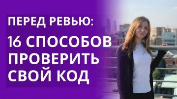 ФРОНТЕНД: КАК ПРОВЕРИТЬ КОД ПЕРЕД РЕВЬЮ - видео