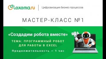 RPA: Мастер-класс«Программный робот для работы в Excel» на платформе Lexema-RPA - видео