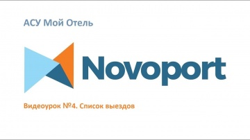 Novoport: Список выездов - видео