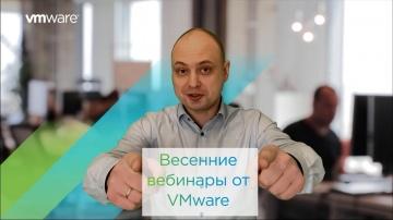 VMware: Анонс весенней серии вебинаров от VMware - видео