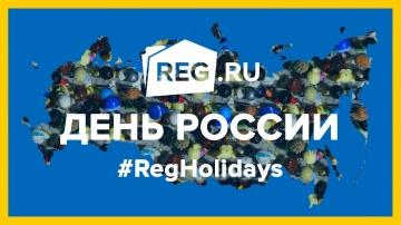 12 июня — День России | REG.Holidays