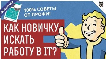 LoftBlog: КАК НОВИЧКУ ИСКАТЬ РАБОТУ В IT? 100% СОВЕТЫ ОТ ПРОФИ! - видео