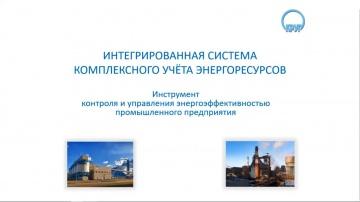 SCADA: Вебинар - Интегрированная система комплексного учёта энергоресурсов промпредприятия (02.06.20