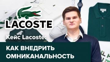 Кейс Lacoste: внедрить омниканальность и превзойти ожидания клиентов