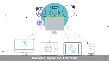 LanDocs LANIT: что такое OpenText Exstream? (русские субтитры)