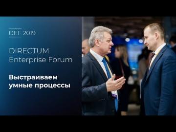 Directum: Конференция для крупного бизнеса DIRECTUM Enterprise Forum 2019 – как это было