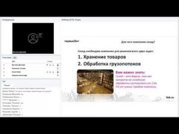 Первый Бит, WMS: вебинар Пошаговый план автоматизации склада