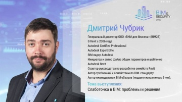 BIM: BIM & SECURITY Дмитрий Чубрик. Слаботочные системы в BIM: проблемы и решения - видео