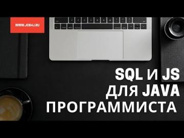 J: SQL и JS для Java программиста - видео