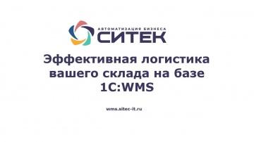 """СИТЕК WMS: """"СИТЕК"""" на 8-й конференции """"Решения 1С для корпоративных клиентов"""" в Сочи - видео"""