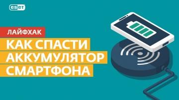 ESET Russia: Как продлить жизнь аккумулятору смартфона