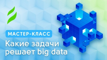 Какие задачи решает big data - видео