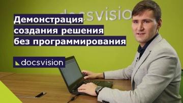 Docsvision: Демонстрация Low-code инструментов СЭД Docsvision