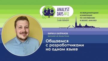 DevOps: Общаемся с разработчиками на одном языке _ Капранов Кирилл - видео