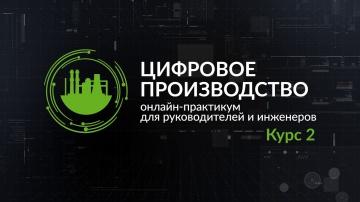 Цифра: Онлайн-практикум для инженеров и руководителей в дискретной промышленности - видеопрезентация
