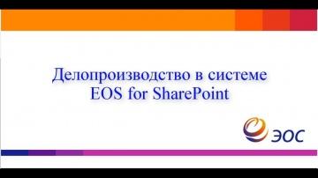 ЭОС: Делопроизводство в системе EOS for SharePoint