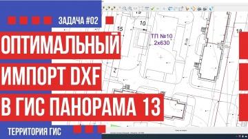 ГИС: Умный импорт dxf файлов в ГИС Панорама 13 - видео