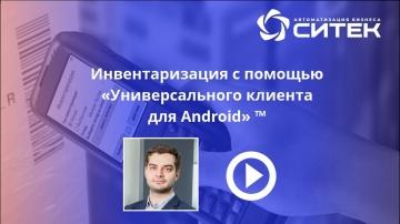 """СИТЕК WMS: Инвентаризация с помощью """"Универсального клиента для Android™"""" - видео"""