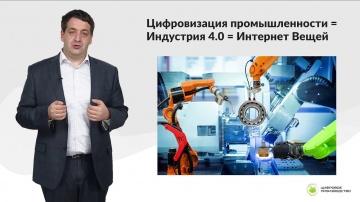 """Цифра: Онлайн-практикум """"Цифровое производство"""""""