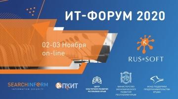 RUSSOFT: ИТ-Форум 2020 - видео