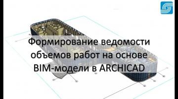 BIM: Формирование ведомости объемов работ на основе BIM модели в Archicad - видео