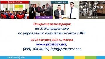 О конференции по управлению активами- приветствие - Простоев.НЕТ