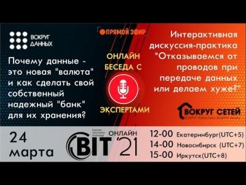 CIS Events Group: Конференция BIT-Online. Вокруг Данных. Вокруг Сетей (Урал, Сибирь, Дальний Восток)