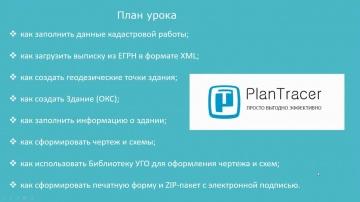 Csoft: PlanTracer Pro 7.0. Урок №3 – Создание технического плана здания - видео - Model Studio CS